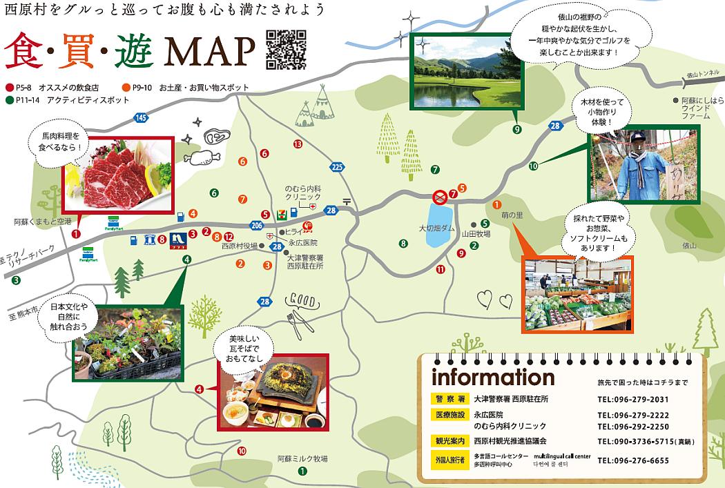 食・買・遊 MAP