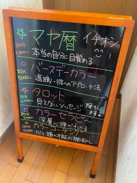 Blue‐beauty Yuki 看板