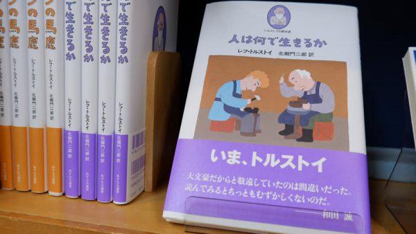 子どもの本の店 竹とんぼ 商品