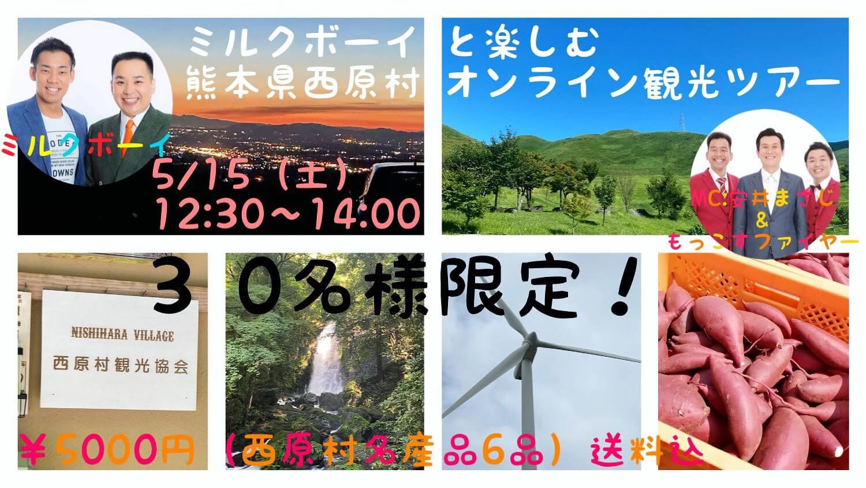 吉本オンラインツアー