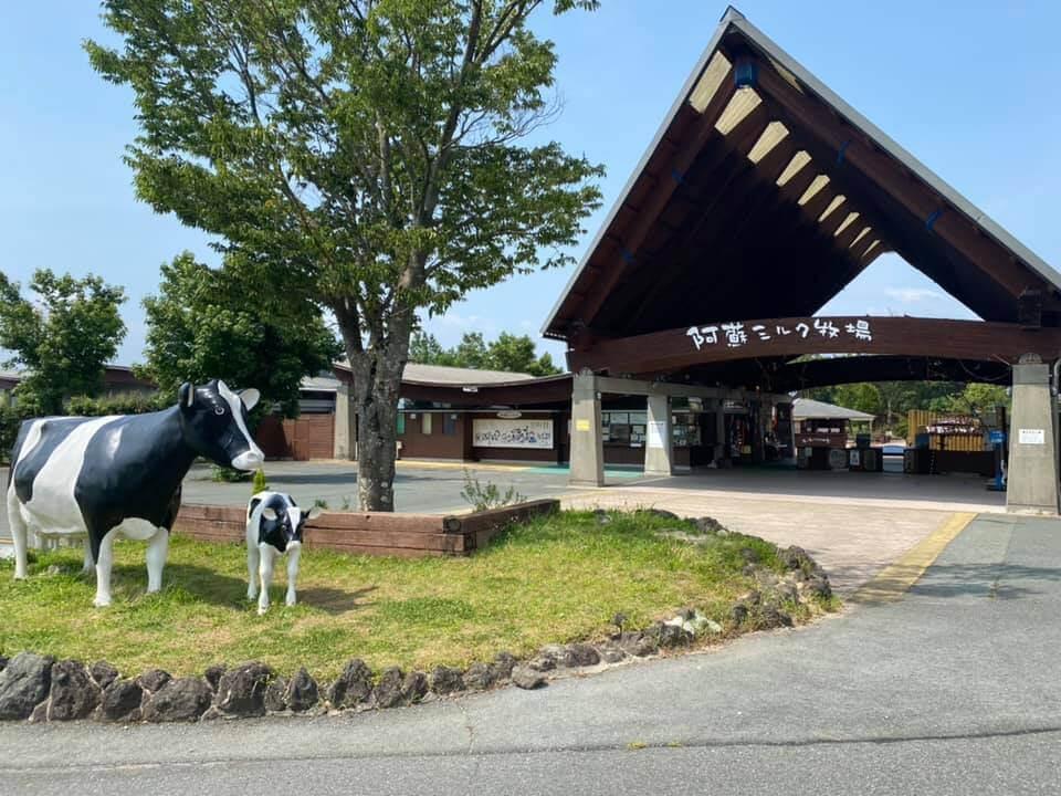 ミルク牧場入口