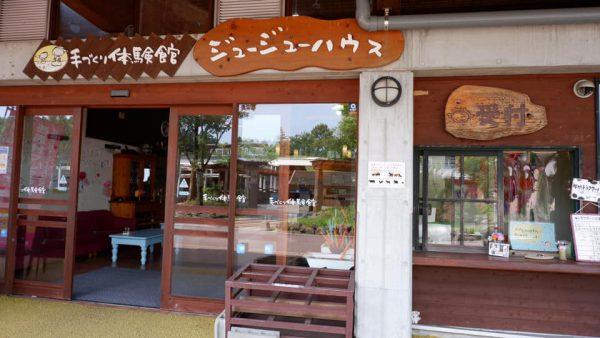 阿蘇ミルク牧場 手作り体験館