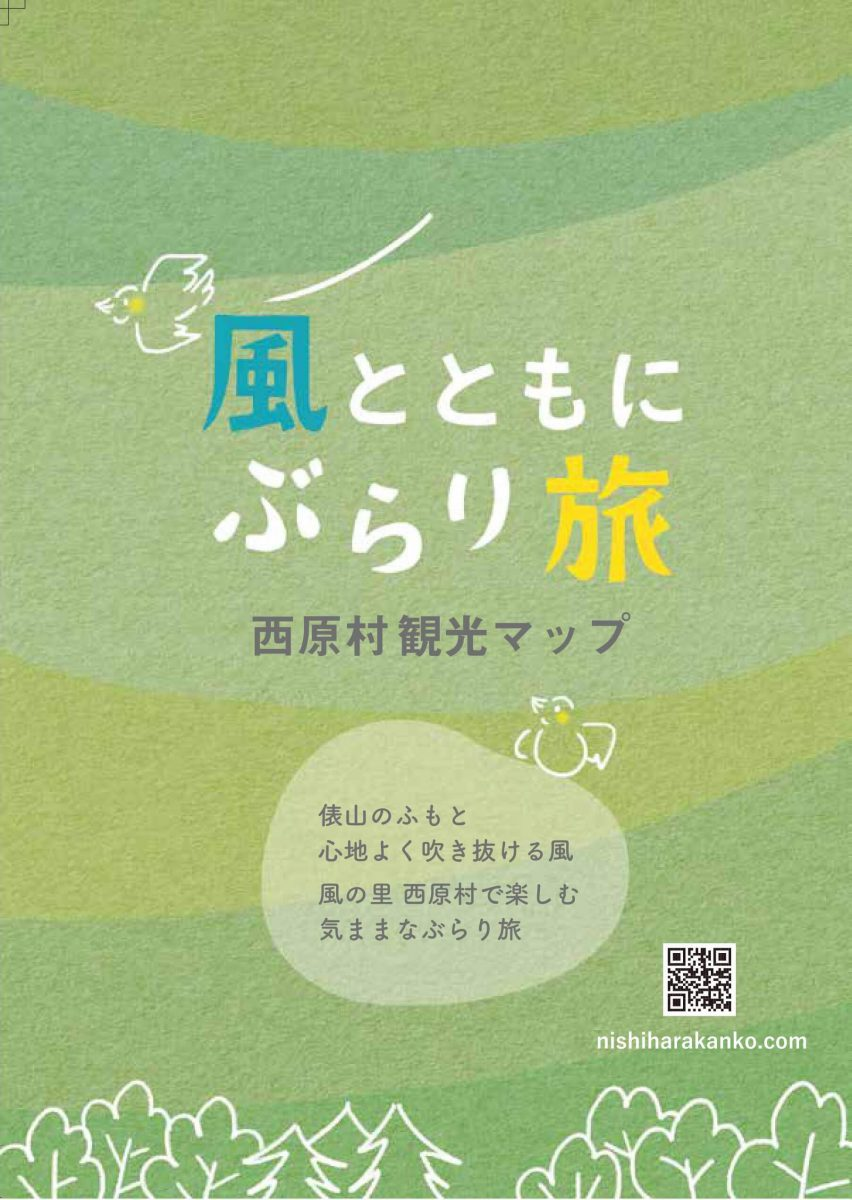 西原村観光マップ第2版