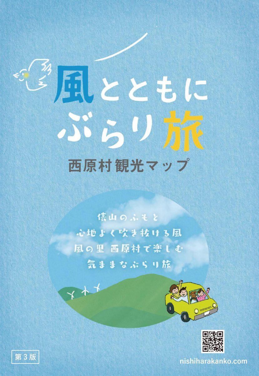西原村観光マップ第3版
